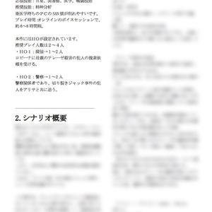 CoCシナリオ【切り裂きジャックの仮面】DL版