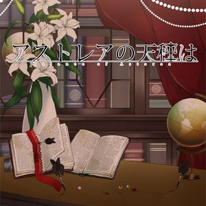 CoCシナリオ【アストレアの天秤は】DL版