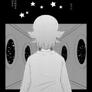 金の星 銀の星