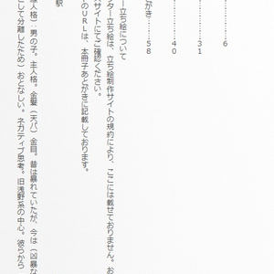 【電子書籍】九・七キロのロックンロール