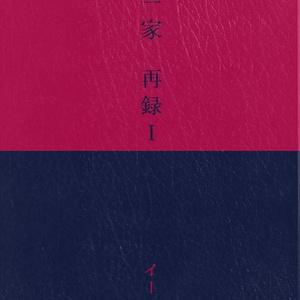 【電子書籍】玉南一家 再録Ⅰ
