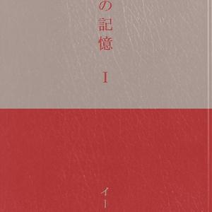 【電子書籍】古傷の記憶 Ⅰ