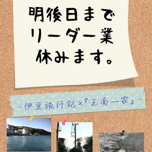 【電子書籍】明後日までリーダー業休みます。 -伊豆旅行記×『玉南一家』-