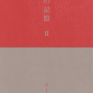 【電子書籍】古傷の記憶 Ⅱ