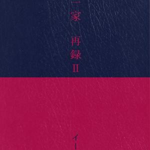 【電子書籍】玉南一家 再録Ⅱ