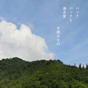 【紙本】バックパックと海月雲