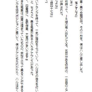 【電子書籍】バックパックと海月雲