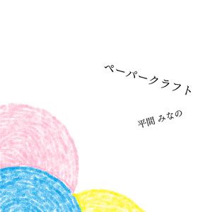 【電子書籍】ペーパークラフト
