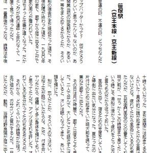 【紙本】ミッドナイト・ステイションズ -『玉南一家』で百物語-