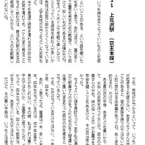 【電子書籍】ミッドナイト・ステイションズ -『玉南一家』で百物語-