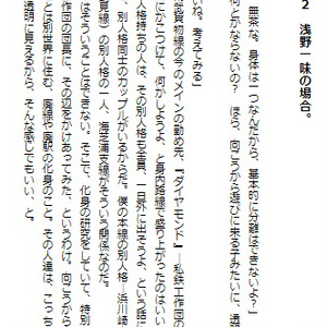 【紙本】ヘイセイ・サマー・エンドロール
