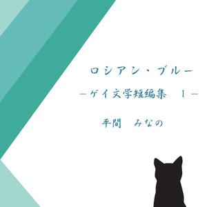 【電子書籍】『ロシアン・ブルー -ゲイ文学短編集 Ⅰ-』