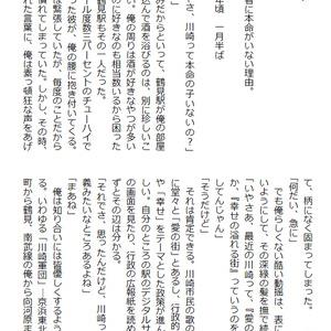 【紙本版】『愛ノ街 -「古傷の記憶』外伝-