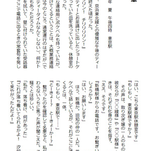 【電子書籍】『愛ノ街 -「古傷の記憶」外伝-』