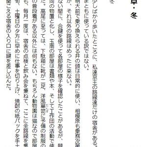 【紙本】京王の食卓 -『玉南一家』未発表作品集 Ⅰ-
