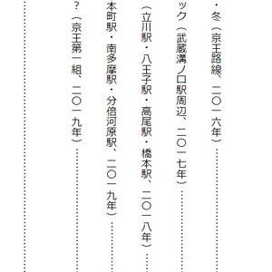 【電子書籍】京王の食卓 -『玉南一家』未発表作品集 Ⅰ-