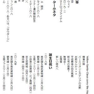 【紙本】玉南一家 再録Ⅲ