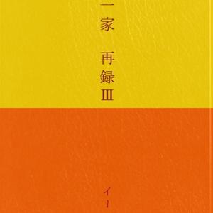 【電子書籍】玉南一家 再録Ⅲ