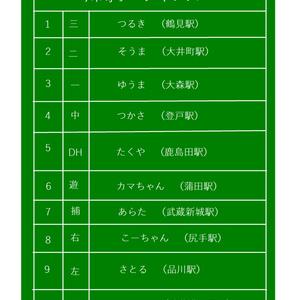 俺達の草野球!(DL版のみ)