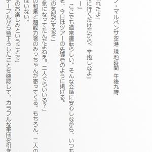 【電子書籍】Von Boyage!! -Keio Gyokunan Familly 95th Anniversary-
