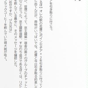 【紙本】Keio Chirstmas Advent.
