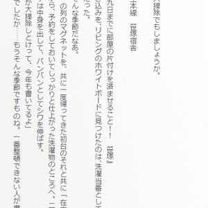 【電子書籍】Keio Chirstmas Advent.