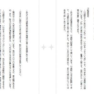 【紙本】KAWASAKI LOVERS -化身さんとお忍びデートしてみませんか-