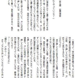 【紙本】古傷の記憶 Ⅱ
