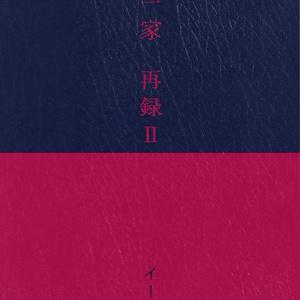 【紙本】玉南一家 再録Ⅱ