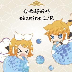 台北超好吃 -EP / ehamine L/R