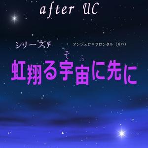 afterUC 虹翔る宇宙の先に【DL】