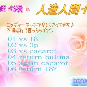 DB小説「人造人間+(プラス)」(DL)