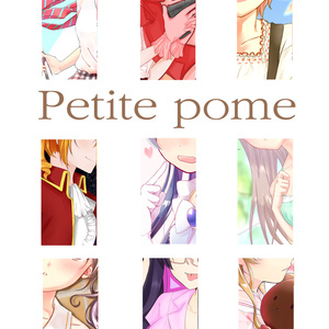 【イラスト集】Petite pome