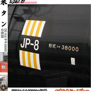 米タン DE10とタキ38000の記録
