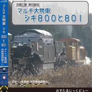 マルチ大物車 シキ800・801