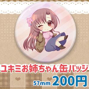 ユキミお姉ちゃん缶バッジ - 57mm