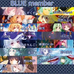 東方×童話合同 BLUE
