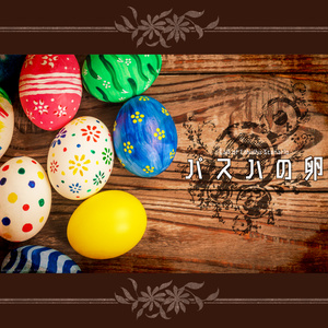 CoCシナリオ「パスハの卵」