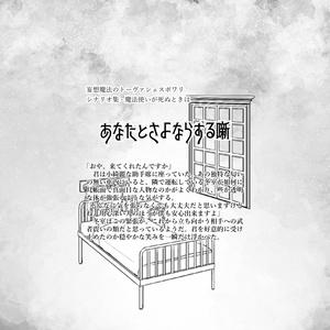 【シナリオ集】魔法使いが死ぬときは【妄想魔法】