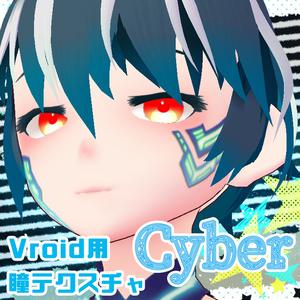 【Vroid用テクスチャ】瞳テクスチャ・サイバーシリーズ【全9色】