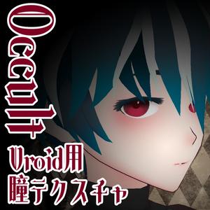 【Vroid用テクスチャ】瞳テクスチャ・オカルトシリーズ【全9色】