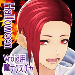 【Vroid用テクスチャ】瞳テクスチャ・ハロウィンシリーズ【全9色】