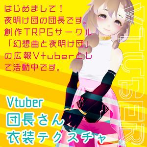 【Vroid用テクスチャ】団長さんの衣装