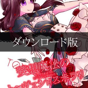 【オリジナルシステム】妄想魔法のトーヴァシェスポワリ【ダウンロード版】