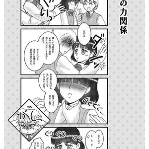 【創作男女】ヤンデレ幼馴染とブッタ斬り彼女