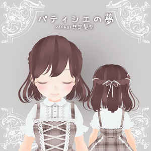 【3D 髪型】パティシエの夢【VRChat想定】