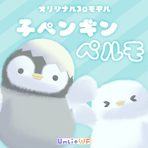 子ペンギン『ペルモ』 オリジナル3Dモデル