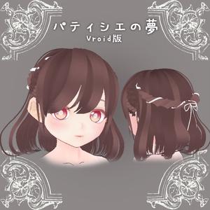 vroid版-パティシエの夢【VRoid用ヘアプリセット】