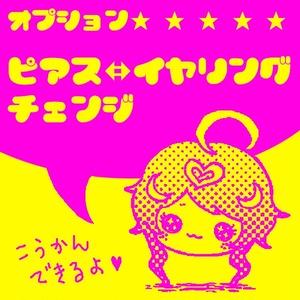 ★ピアス⇔イヤリング金具交換オプション★