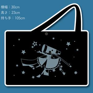 サコッシュバッグ:天体望遠鏡頭